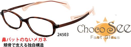 Choco See Fast Glass 24503 鼻パットのないメガネ 頬骨で支える独自構造