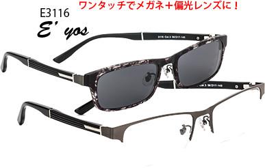 E's you E3116 ワンタッチでメガネ+偏光レンズに!