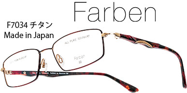 Farben F7034 チタン Made in Japan