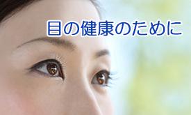 目の健康のために